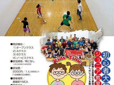 第9回 4-Wallビッグボール・ダブルス大会開催のお知らせ