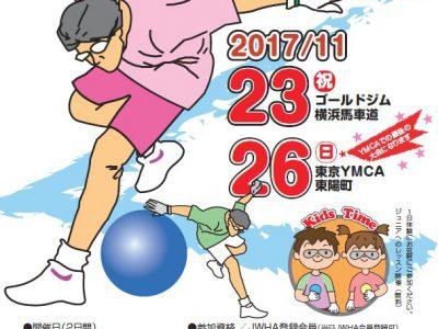 JWHA第29回 4-Wallシングルス選手権 組み合わせ