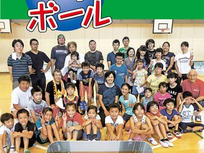 会報誌『ウォールハンドボール』創刊のお知らせ