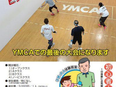 第10回 4-Wallビッグボール・ダブルス大会開催のお知らせ