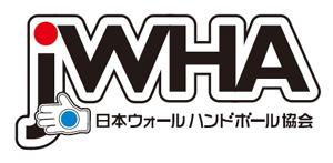 一般社団法人日本ウォールハンドボール協会(Japan Wall-Handball Association)