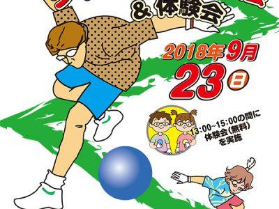 JWHA第29回 4-wallダブルス選手権開催のお知らせ